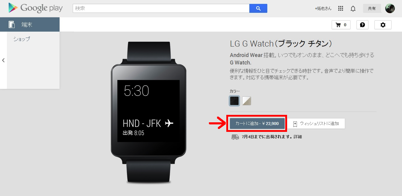 android_wear_3