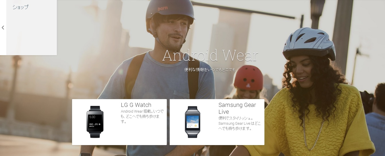 android_wear_top